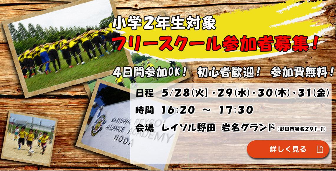 小学2年生対象 フリースクール!!5/28(火)から5/31(金)まで!16:20~17:30 レイソル野田 岩名グランドで開催。