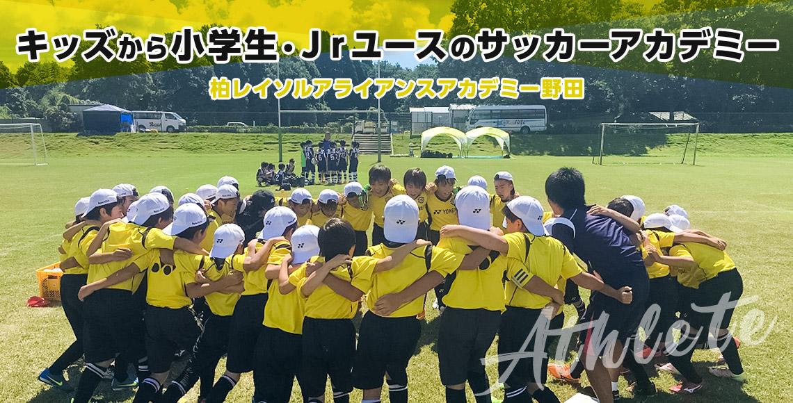 キッズから小学生・Jrユースのサッカーアカデミー 柏レイソルアライアンスアカデミー野田