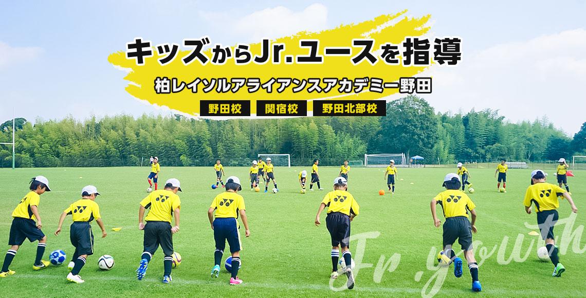 サッカーを通じてアスリートの育成を行う柏レイソルアライアンスアカデミー野田野田校・関宿校